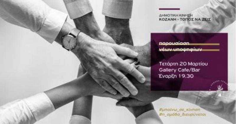 Αύριο η παρουσίασημέρους του ψηφοδελτίου του συνδυασμού