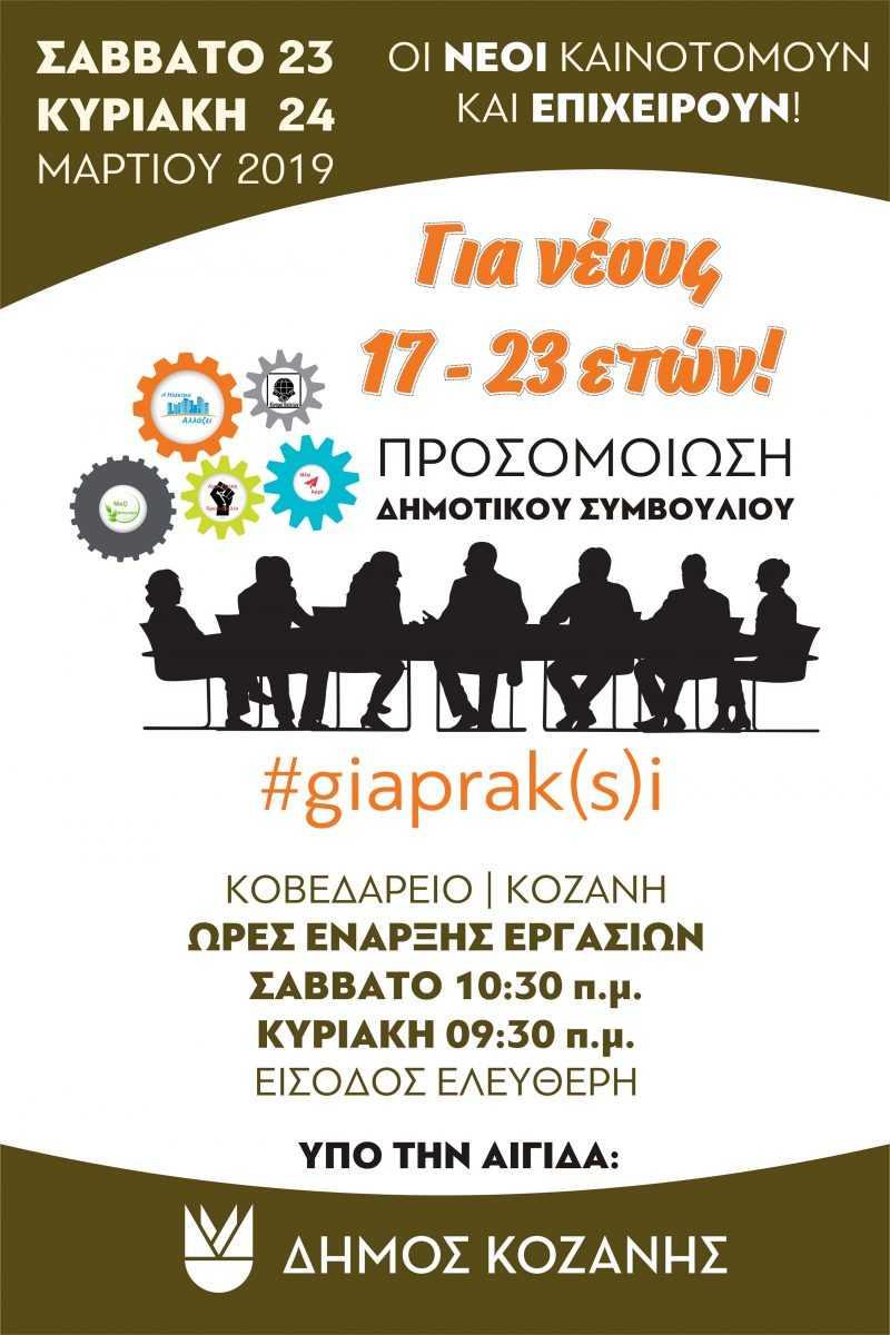 Ξεκινά το Σάββατο στο Κοβεντάρειο η πρώτη προσομοίωση δημοτικού συμβουλίου για νέους 17-23 ετών στην πόλη της Κοζάνης