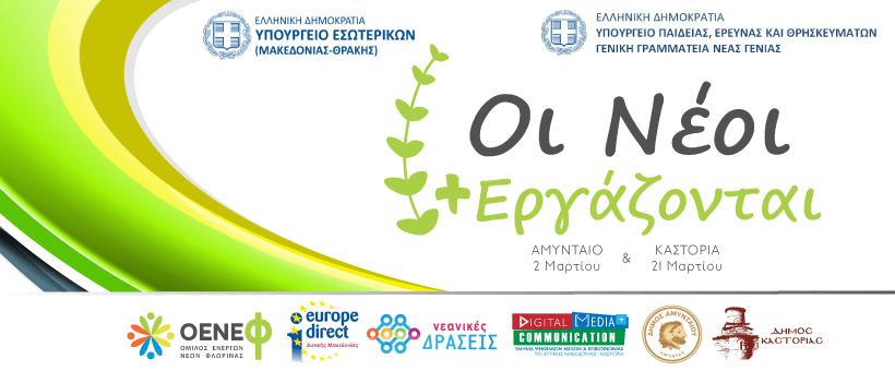 Οι Νέοι +εργάζονταιΠροσομοίωση Δημοτικού Συμβουλίου στην Καστοριά, Πέμπτη 21 Μαρτίου 2019