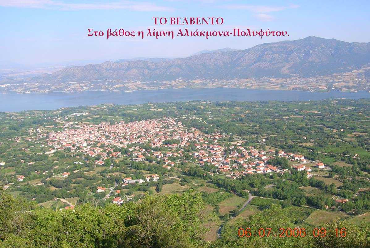Στον νεοσυσταθέντα Καλλικρατικό Δήμο Βελβεντού Μακεδονίας,καλή και δημιουργική πορεία στο έργο του για το λαό και την πατρίδα. (του παπαδάσκαλου Κωνσταντίνου Ι. Κώστα)
