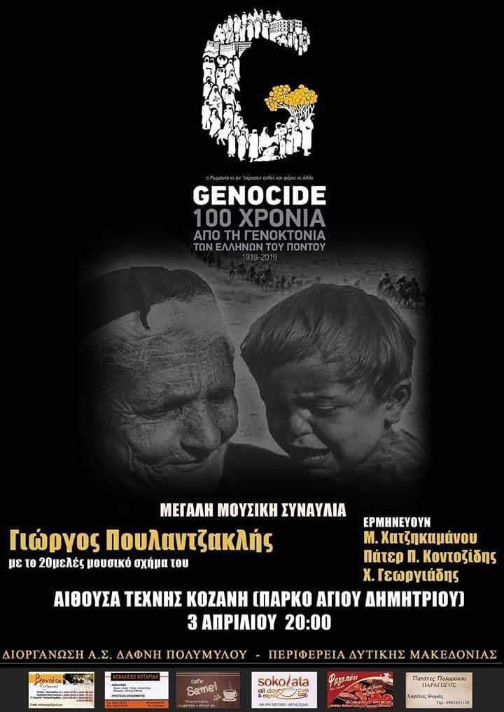 ΑΦΙΕΡΩΜΑΤΙΚΗ ΣΥΝΑΥΛΙΑ ΣΤΙΣ 3 Απριλίου ΣΤΗΝ ΚΟΖΑΝΗ Στο πλαίσιο των εκδηλώσεων για το Έτος Γενοκτονίας