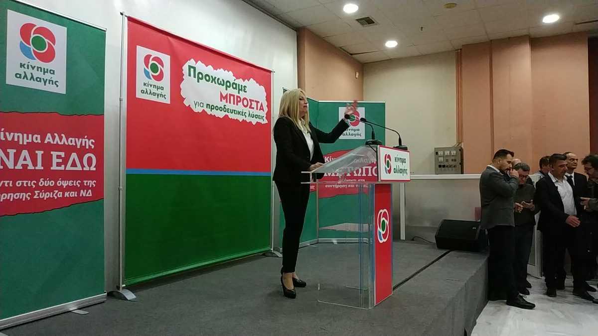 Η Φώφη Γεννηματά από την Κοζάνη:· Η Δυτ. Μακεδονία στην τριετία 14-16 έχασε το 14% της ΑΕΠ της, σήμερα βιώνει τη φτώχεια και την ανεργία και η περιοχή ερημώνει με γρήγορους ρυθμούς· Η ζημιά στη Δημοκρατία έχει ονοματεπώνυμο «Αλέξης Τσίπρας»· Η Γεωργία Ζεμπιλιάδου με την τεράστια εμπειρία της μπορεί ν' αλλάξει ρότα στη Δυτ. Μακεδονία· Εμείς δεν θα προδώσουμε την ελπίδα όπως έκανε ο κ. Τσίπρας