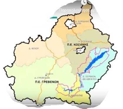 Χρηματοδοτήσεις πράξεων ιδιωτικού χαρακτήρα που συμβάλουν στην εξυπηρέτηση και στη βελτίωση της ποιότητας ζωής του τοπικού πληθυσμού και στην ανάπτυξη της τοπικής οικονομίας. Περιοχές εφαρμογής Π.Ε. Κοζάνης - Γρεβενών. Πρόσκληση Εκδήλωσης Ενδιαφέροντος
