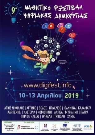 «9ο Μαθητικό Φεστιβάλ Ψηφιακής Δημιουργίας» για την Περιφέρεια Δυτικής Μακεδονίας