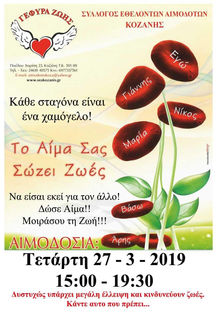 7η αιμοδοσία την Τετάρτη 27 Μαρτίου από τον σύλλογο αιμοδοτών Κοζάνης