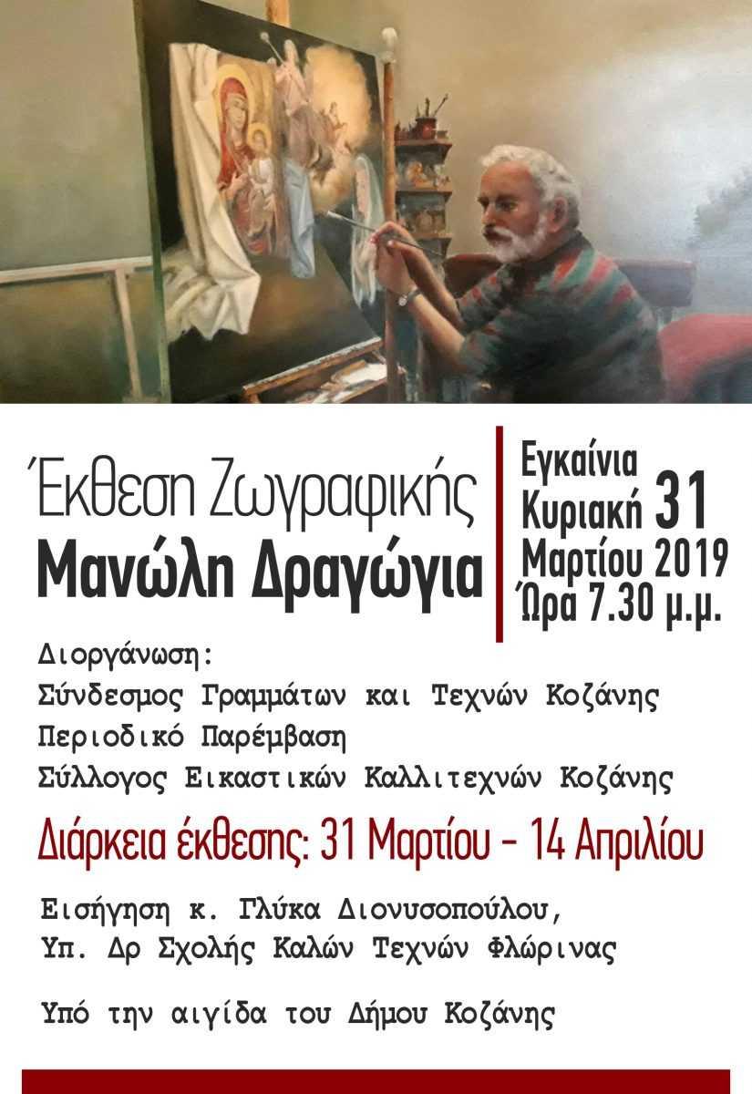 Έκθεση ζωγραφικής του Μανώλη Δραγώγια. Μια ξεχωριστή έκθεση ζωγραφικής θα λάβει χώρα από 31 Μαρτίου μέχρι 14 Απριλίου 2019 στο Λαογραφικό Μουσείο Κοζάνης.