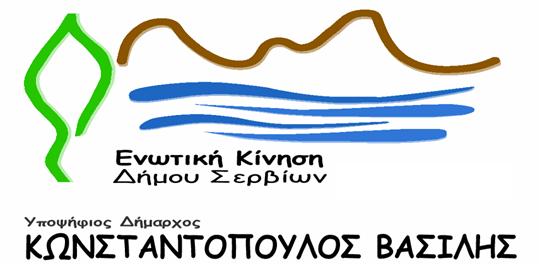 Πέντε νέες υποψηφιότητες για την Ενωτική Κίνηση Δήμου Σερβίων και τον επικεφαλής Βασίλη Κωνσταντόπουλο