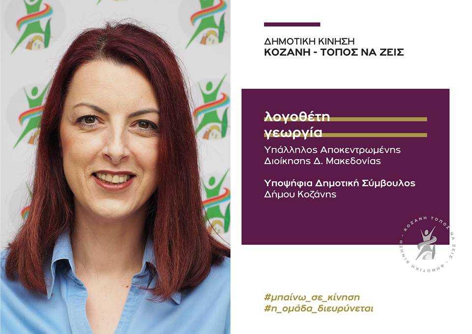 Η Γεωργία Λογοθέτη, υποφήφια Δημοτική Σύμβουλος με τον συνδυασμό