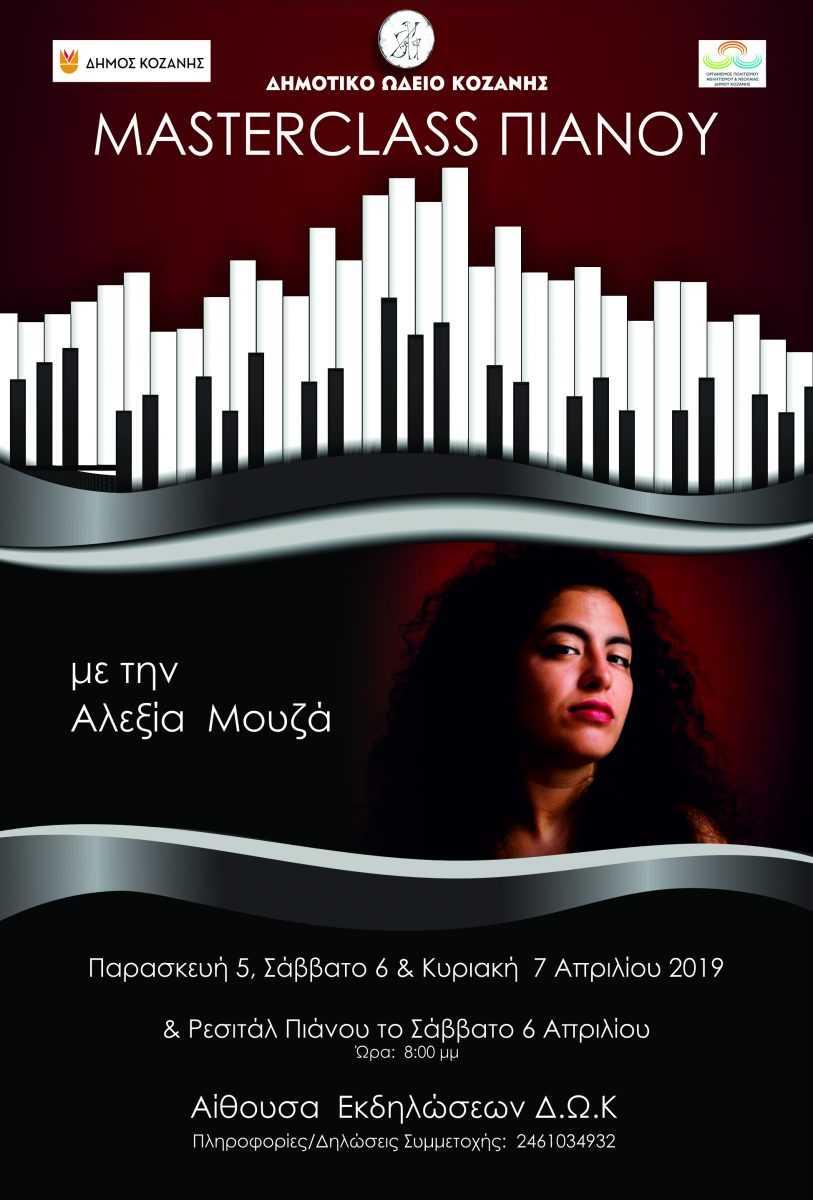 Το Δημοτικό Ωδείο Κοζάνης διοργανώνει για το τριήμερο 5 , 6 και 7 Απριλίου masterclass πιάνου με την πολυβραβευμένη σολίστ Αλεξία Μουζά.