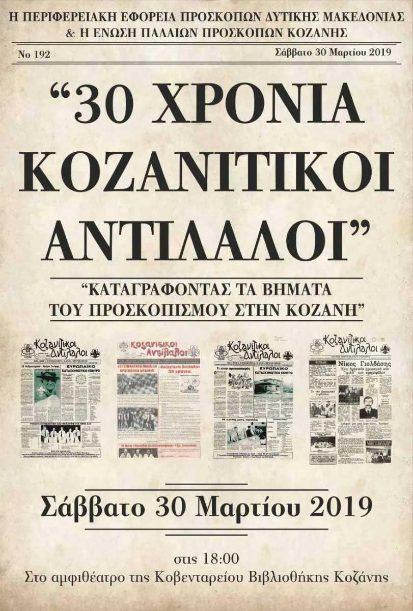Εκδήλωση «Τριάντα χρόνια Κοζανιτικοι Αντίλαλοι- καταγράφοντας τα Βήματα του Προσκοπισμού στην Κοζάνη