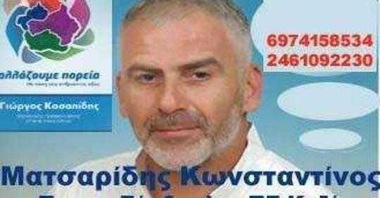 Ο Γεωργοκτηνοτρόφος Κωνσταντίνος Ματσαρίδης από το Δρέπανο υποψήφιος Περιφερειακός Σύμβουλος στο συνδυασμό του υποψήφιου Περιφερειάρχη Δυτ. Μακεδονίας Γιώργου Κασαπίδη