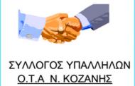 Εκλογές στο Σ.Υπ.ΟΤΑ Ν. Κοζάνης. Αποτελέσματα