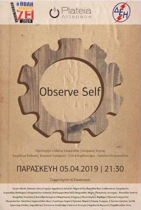 """Εικαστική έκθεση """"Observe Self"""" στην Πτολεμαϊδα. Την Παρασκευή η έναρξη"""