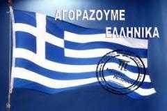Θέλουμε Ανάπτυξη; Αγοράζουμε Ελληνικά! Γράφει ο Λεωνίδας Κουμάκης*