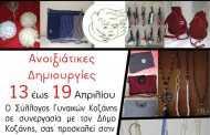 Εικαστική Έκθεση του Συλλόγου Γυναικών Κοζάνης από 14 έως 19 Απριλίου. Μέρος των εσόδων θα διατεθούν για φιλανθρωπικό σκοπό