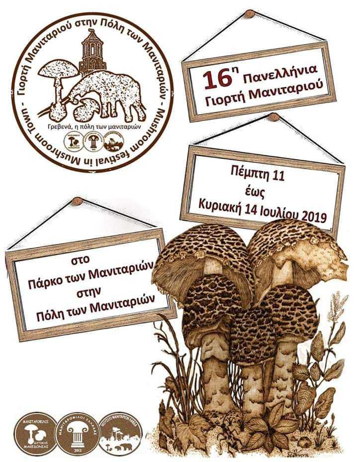 16η Πανελλήνια Γιορτή Μανιταριού από 11 έως 14 Ιουλίου στην πόλη των Μανιταριών