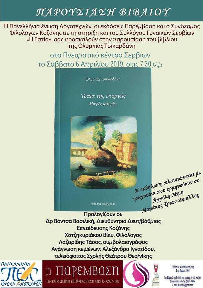 Παρουσίαση του δεύτερου βιβλίου της Ολυμπίας Τσικαρδάνη