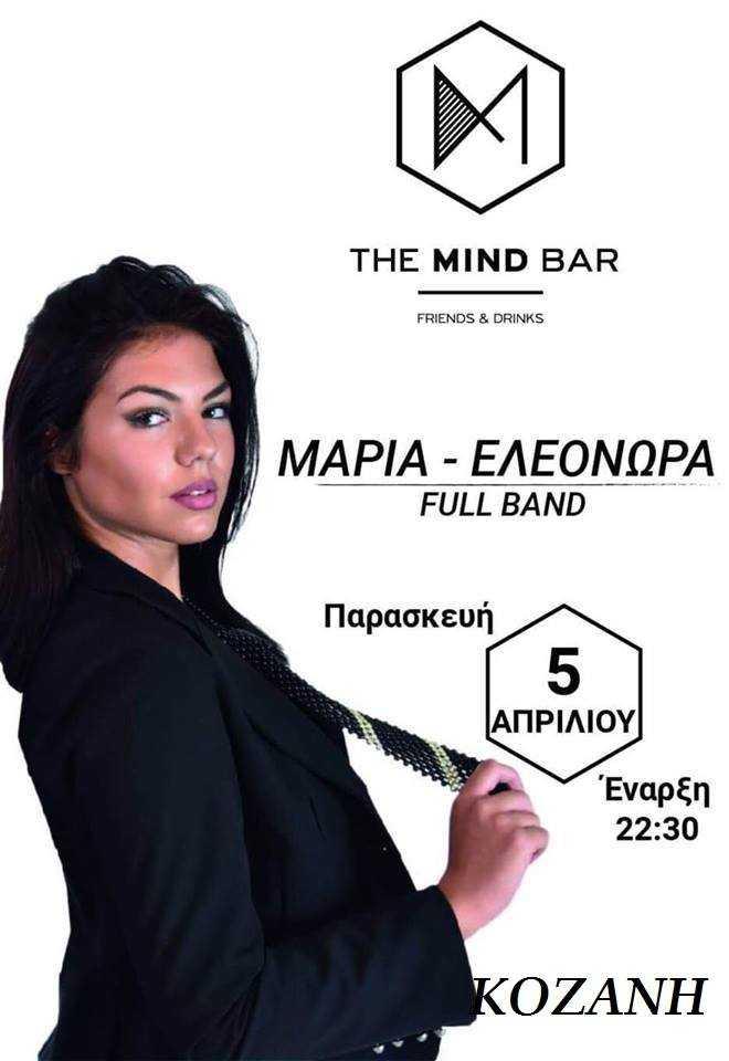 Η Μαρία – Ελεονώρα από την Κοζάνη, η πανέμορφη και πολυτάλαντη καλλιτέχνιδα με τις σπάνιες ευαισθησίες την Παρασκευή 5 Απριλίου τραγουδά στην Κοζάνη.