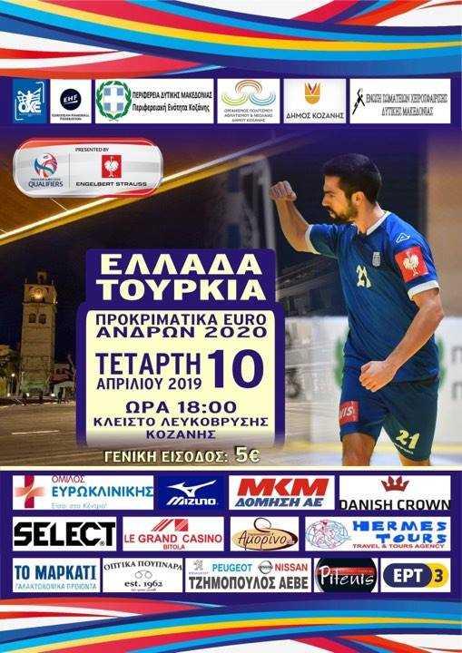 Κοζάνη: Αρχίζει η προπώληση για το κρίσιμο παιχνίδι της Εθνικής ομάδας ανδρών στο χάντμπολ με την Τουρκία για τα προκριματικά του EURO 2020