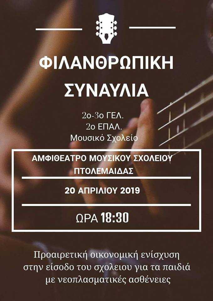 Φιλανθρωπική Συναυλία στο Μουσικό Σχολείο Πτολεμαϊδας 20 Απριλίου