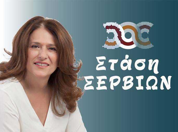 Εγκαίνια εκλογικού κέντρου της υποψήφιας δημάρχου Σερβίων Ρίτσας Σπυρίδου Τετάρτη 10/4