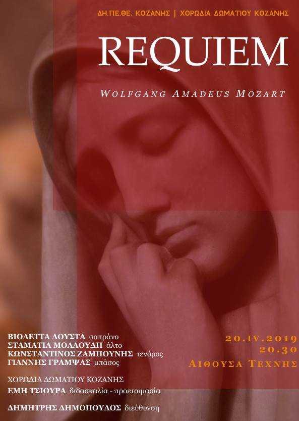 Η Χορωδία Δωματίου Κοζάνης και το ΔηΠεΘε Κοζάνης παρουσιάζουν το αριστουργηματικό έργο Requiem του W. A. Mozart