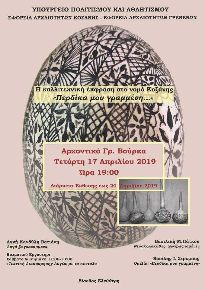 «Η καλλιτεχνική έκφραση στο νομό Κοζάνης» που στοχεύει στην στήριξη της καλλιτεχνικής έκφρασης στον νομό Κοζάνης για νέους και παλιούς καλλιτέχνες του νομού 17-24/4