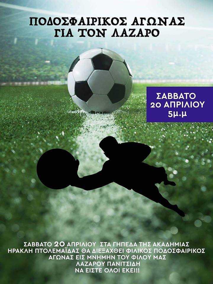 Ποδοσφαιρικός Αγώνας για τον Λάζαρο στα γήπεδα της Ακαδημίας Ηρακλής Πτολεμαϊδας το Σάββατο 20 Απριλίου