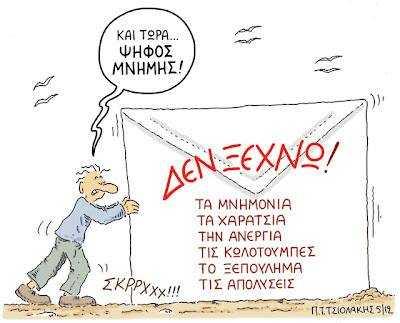 Καλή Ανάσταση Δυτική Μακεδονία (γράφει ο Αλέξανδρος Κων. Κοκκινίδης)