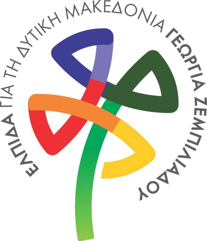 Ο Συνδυασμός ΕΛΠΙΔΑ καταδικάζει την εγκληματική επίθεση εναντίον υπαλλήλων της ΔΟΥ Κοζάνης Η Κοζάνη έχασε χθες την αθωότητα της.
