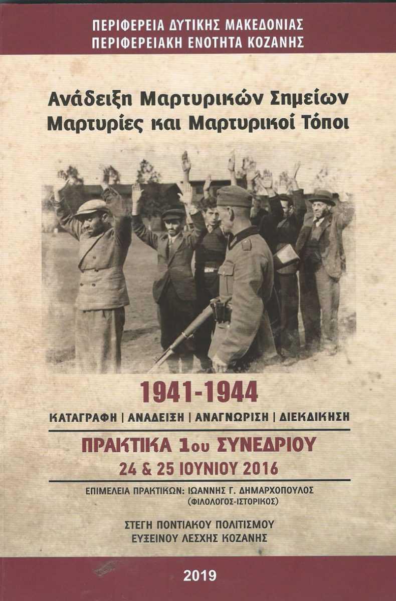 Το Ολοκαύτωμα των Πιερίων – Δεκέμβριος 1943, στα ''Πρακτικά 1ου Συνεδρίου, 24 & 25 Ιουνίου 2016'' της Π.Ε. Κοζάνης με θέμα: ''Ανάδειξη Μαρτυρικών Σημείων. Μαρτυρίες και Μαρτυρικοί Τόποι, 1941-1944''.