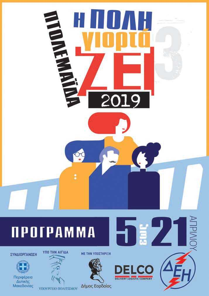 Η Πόλη (Πτολεμαϊδα) Γιορτάζει 5-21 Απριλίου. ΟΛΟΚΛΗΡΟ ΤΟ ΠΡΟΓΡΑΜΜΑ