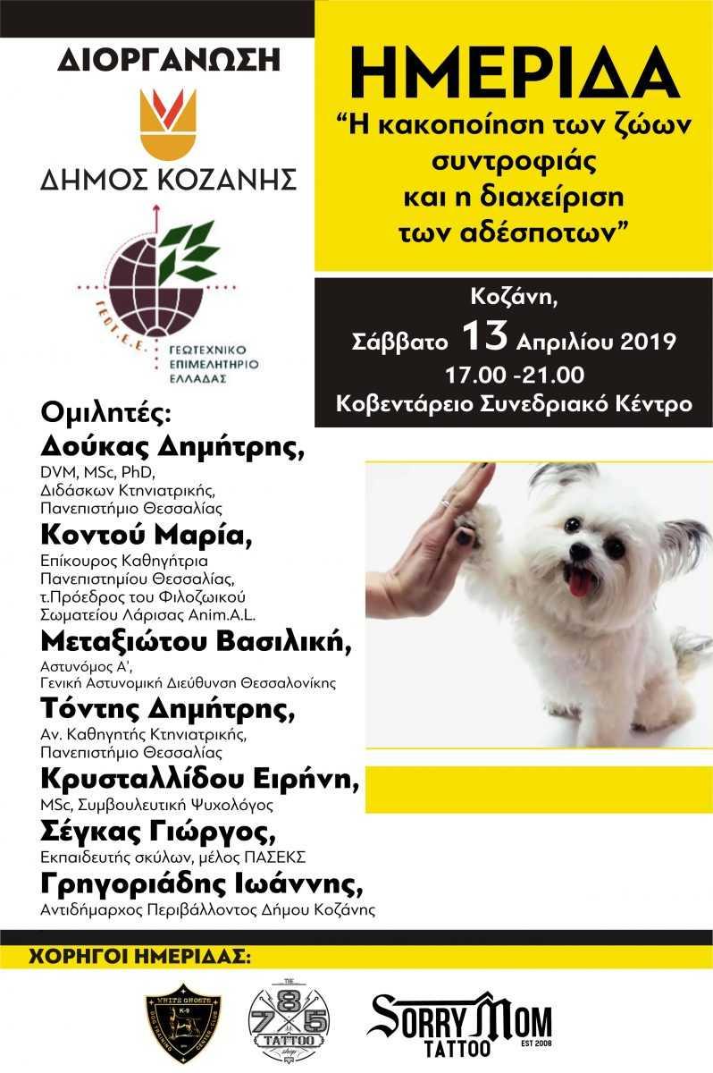 Ημερίδα για την κακοποίηση των ζώων συντροφιάς και τη διαχείριση των αδεσπότων