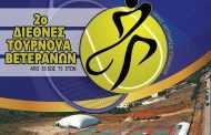 ΟΜΙΛΟΣ ΑΝΤΙΣΦΑΙΡΙΣΗΣ ΠΤΟΛΕΜΑΪΔΑΣ Ακόμα μία μεγάλη αθλητική διοργάνωση για την πόλη της Πτολεμαΐδας