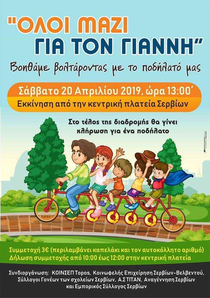 Διοργάνωση ποδηλατοβόλτας