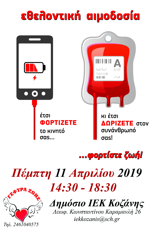 Αιμοδοσία στο Δημόσιο ΙΕΚ Κοζάνης11η Αιμοδοσία του 2019