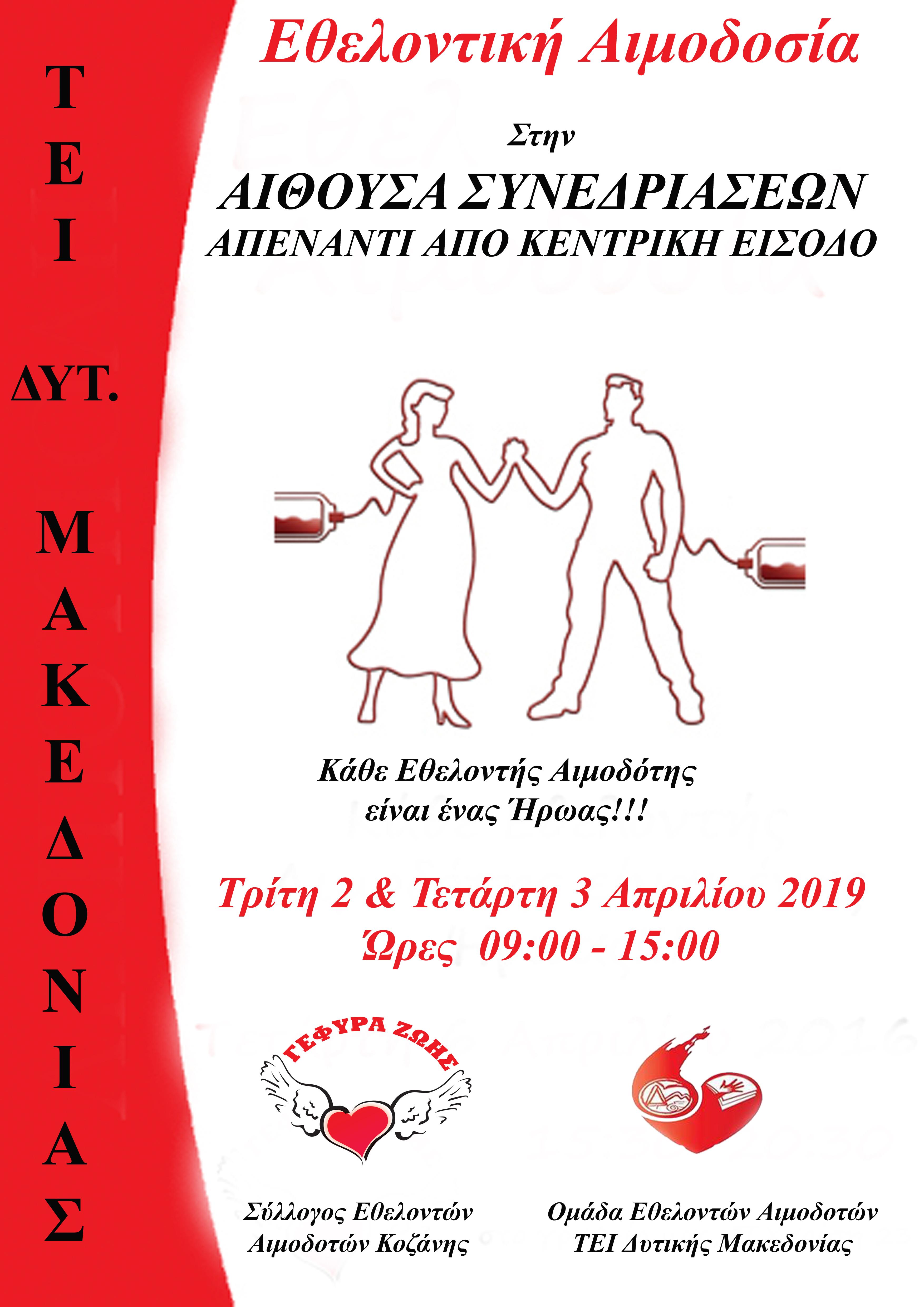 Διήμερη εθελοντική αιμοδοσία στο ΤΕΙ Δυτικής Μακεδονίας