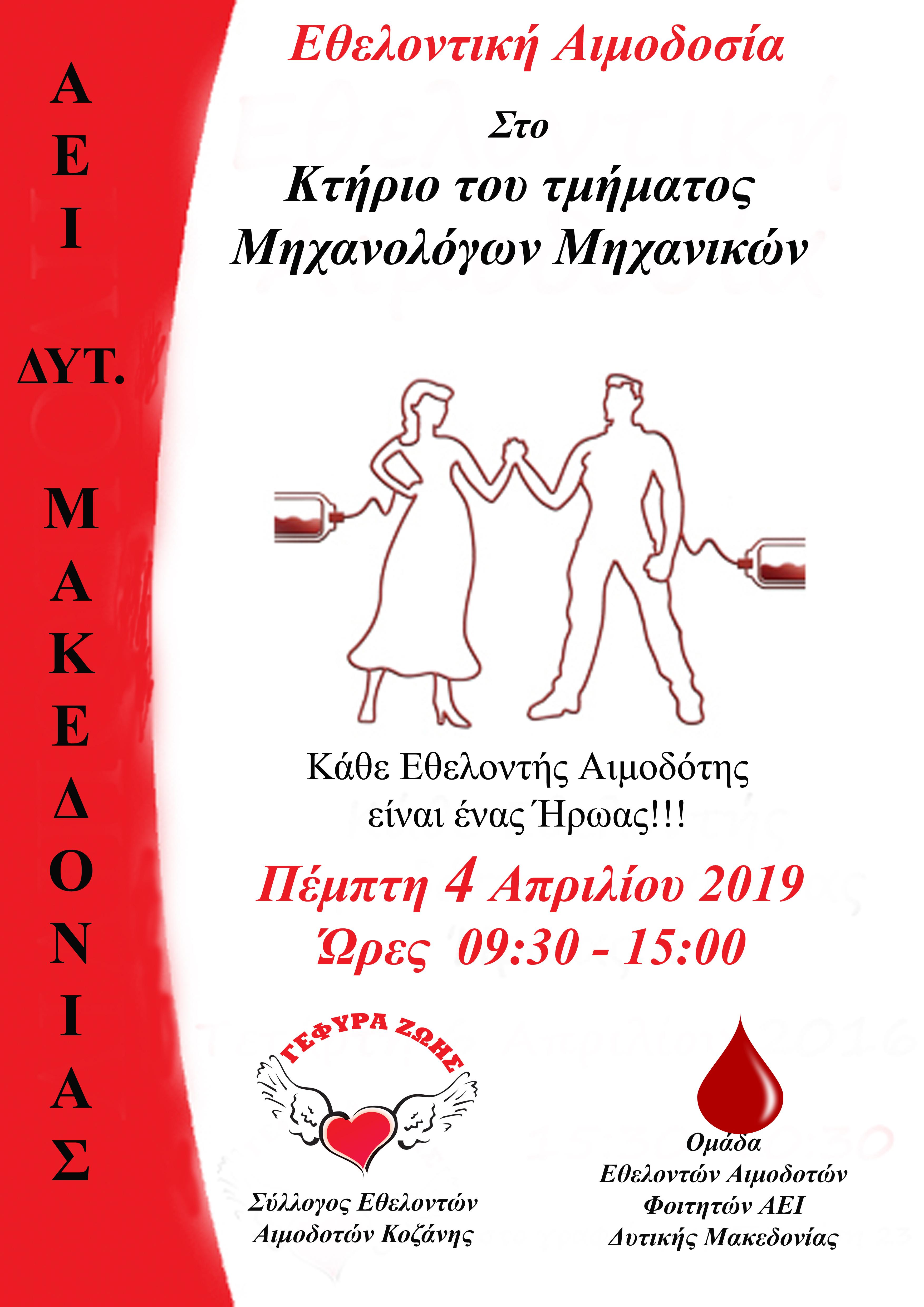 Αιμοδοσία στο Πανεπιστήμιο Δυτικής Μακεδονίας