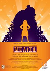 «Μελίσα»Από την εφηβική ομάδα του ΔηΠε Θεάτρου ΚοζάνηςΤετάρτη 10 Απριλίου