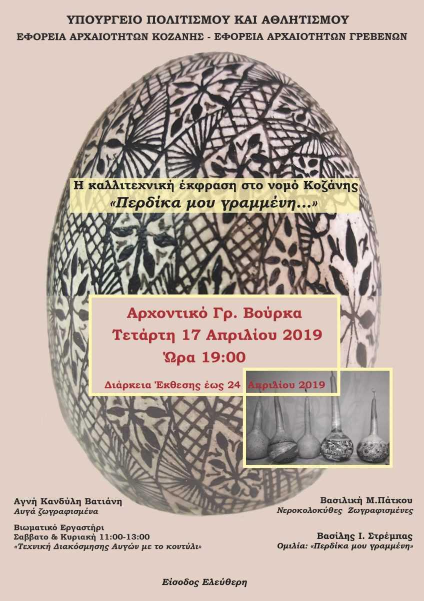 Εκδήλωση από την Εφορεία Αρχαιοτήτων Κοζάνης με τίτλο