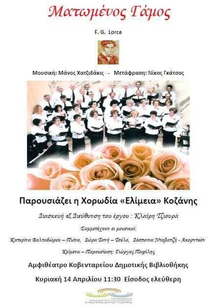 Η Μικτή Χορωδία «Ελίμεια» Κοζάνης παρουσιάζει τον:Ματωμένο Γάμο Του F. G. Lorca
