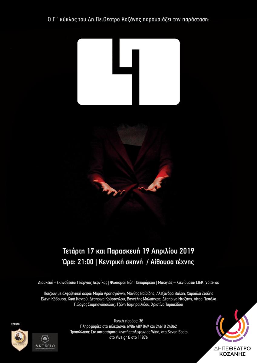 Η θεατρική ομάδα Ενηλίκων του Γ΄ κύκλουτου ΔηΠε Θεάτρου Κοζάνηςπαρουσιάζει την παράσταση «Τέσσερα»