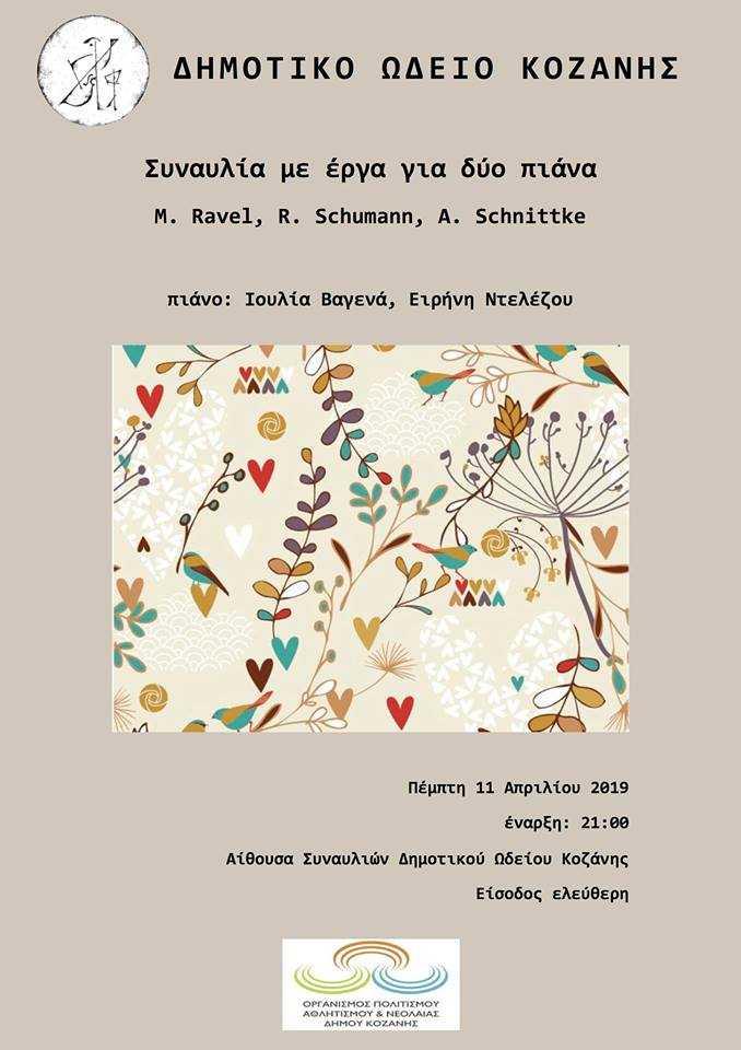 Το Δημοτικό Ωδείο Κοζάνης παρουσιάζει την Ιουλία Βαγενά και την Ειρήνη Ντελέζου στη συναυλία «Έργα για 2 πιάνα»