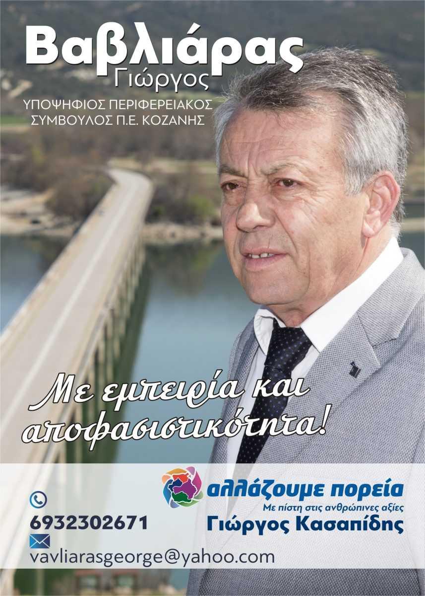 Δήλωση υποψηφιότητας του Γιώργου Βαβλιάρα για την Περιφέρεια Δυτικής Μακεδονίας-Π.Ε. Κοζάνης με τον συνδυασμό του Γιώργου Κασαπίδη «Αλλάζουμε Πορεία»