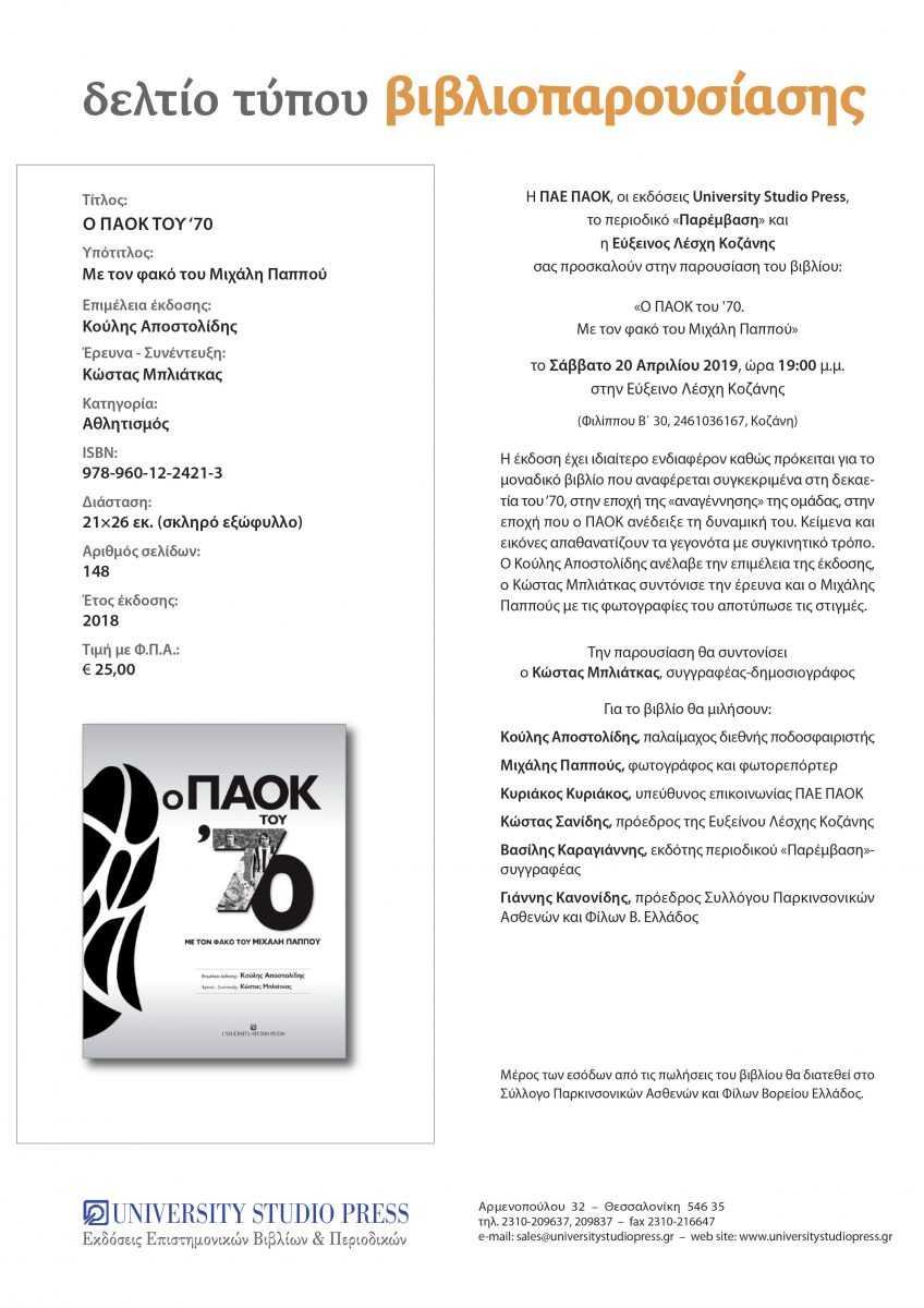 «Ο ΠΑΟΚ του '70. Με τον φακό του Μιχάλη Παππού»: Η παρουσίαση του βιβλίου στην Κοζάνη το Σάββατο 20 Απριλίου
