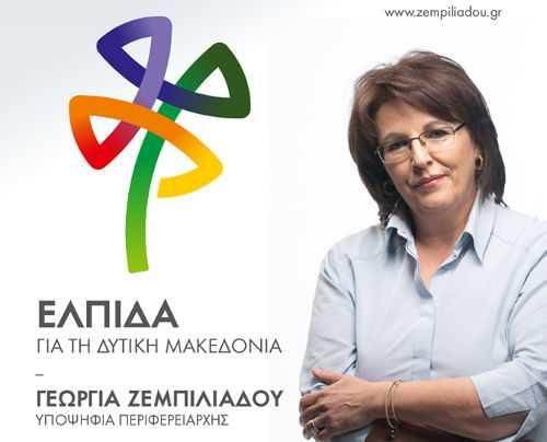 """Γ. Ζεμπιλιάδου: """"Με γνώση και σχέδιο μπορούμε να επανέλθουμε στην ανάπτυξη"""". """"Την επομένη των εκλογώνβάζουμετέλοςστην καταστροφική πορείαπου οδήγησε τη Φλώρινα και όλη τη Δυτική Μακεδονία η σημερινή Περιφερειακή αρχή."""