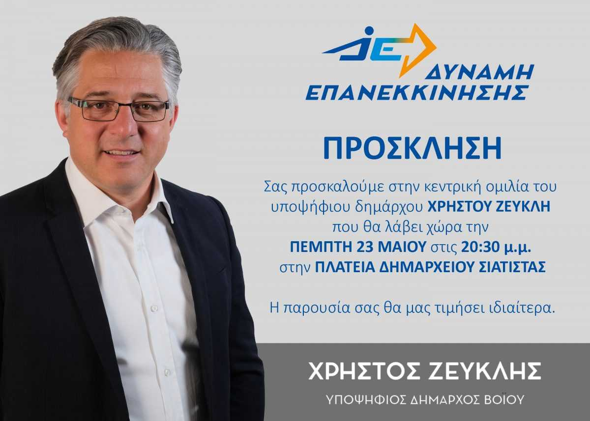 Κεντρική ομιλία του υποψηφίου Δημάρχου Βοϊου Χρήστου Ζευκλή στη Σιάτιστα αύριο Πέμπτη 23 Μαϊου