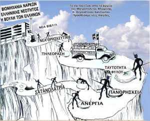 ΕΚΠΑΙΔΕΥΤΙΚΟΣ ΜΕΣΗΣ ΕΚΠΑΙΔΕΥΣΗΣ ΣΤΗΝ ΠΤΟΛΕΜΑΪΔΑ ΚΑΛΕΙΤΑΙ ΣΕ ΠΡΟΚΑΤΑΡΚΤΙΚΗ ΕΡΕΥΝΑ ΣΤΑ ΓΡΑΦΕΙΑ ΤΗΣ ΠΕΡΙΦΕΡΙΑΚΗΣ ΔΙΕΥΘΥΝΣΗΣ ΔΥΤΙΚΗΣ ΜΑΚΕΔΟΝΙΑΣ, ΛΟΓΩ «ΘΕΜΑΤΙΚΗΣ ΕΒΔΟΜΑΔΑΣ»