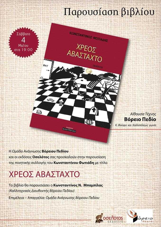 Συνάντηση της ποιητικής διαδρομής του Κωνσταντίνου Φωτιάδη το Σάββατο 4 Μαΐου