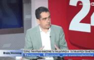 Γιάννης Θεοφύλακτος : «Ως το Σάββατο στα γκάλοπ θα είναι νικητής ο Μητσοτάκης και η Νέα Δημοκρατία και από την Κυριακή και μετά θα είμαστε νικητές εμείς, ο ΣΥΡΙΖΑ και ο Αλέξης Τσίπρας»